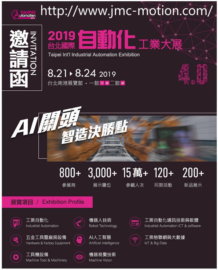 台北工业自动化展