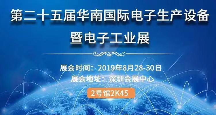 2019华南国际电子工业展