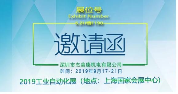 2019上海工业自动化展